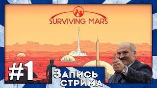 Запись стрима по Surviving Mars #1 Колонизация Марса