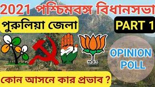 2021 পশ্চিমবঙ্গ বিধানসভা নির্বাচনে পুরুলিয়া জেলা OPINION POLL| PURULIA DISTRICT ASSEMBLY 2021|PART 1
