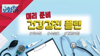 [서울경제TV]건강검진보험, 미리미리 준비하자