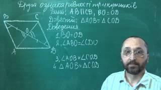 Перша і друга ознаки рівності трикутників Задача 6