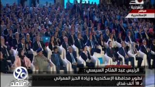 90 دقيقة - الكلمة الختامية لـ الرئيس السيسي فى الدورة الرابعة لمؤتمر الشباب