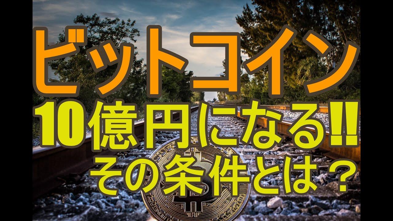 10億ビットコイン 0円