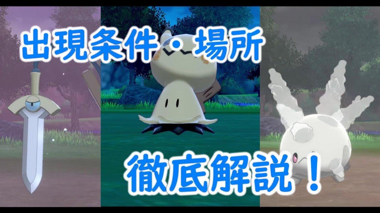 ポケモン剣盾ミミッキュ