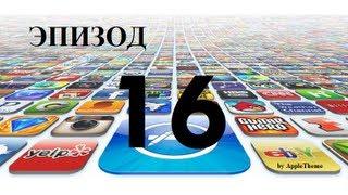 Обзор игр и приложений для iPhone-iPodTouch и iPad (16)
