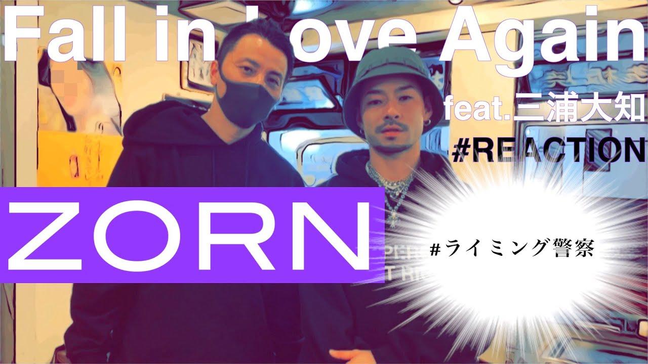 【ライミング警察】「Fall in Love Again feat.三浦大知」リアクション ZORN編