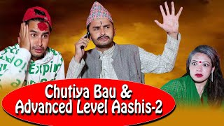 Chutiya Bau & Advanced Level Aashis 2 || The Pk Vines