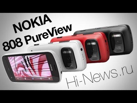 Видеообзор Nokia 808 PureView