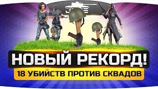 НОВЫЙ РЕКОРД! ● 18 убийств против сквадов! ● Вы такого еще не видели!