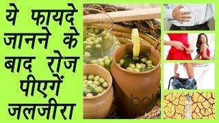 Jaljeera Drink,  जलजीरा |Health Benefits | ये फायदे जानने के बाद रोज़ पीएगें जलजीरा | BoldSky