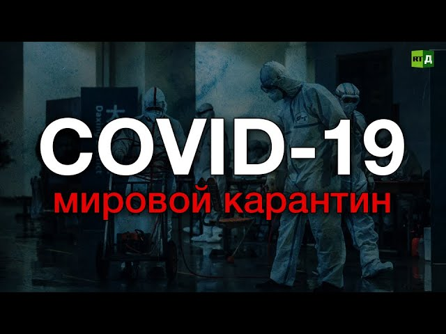 RTД: Как мир спасается от коронавируса