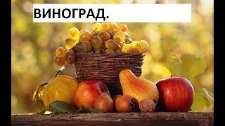 Виноград и Слива Маринованные. Фруктовые Праздничные Заготовки