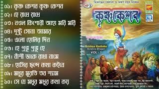 Krishna Keshaba | কৃষ্ণকেশব | Bengali Krishna Bhajan | Vol 1 | 2018 Janmashtami Special