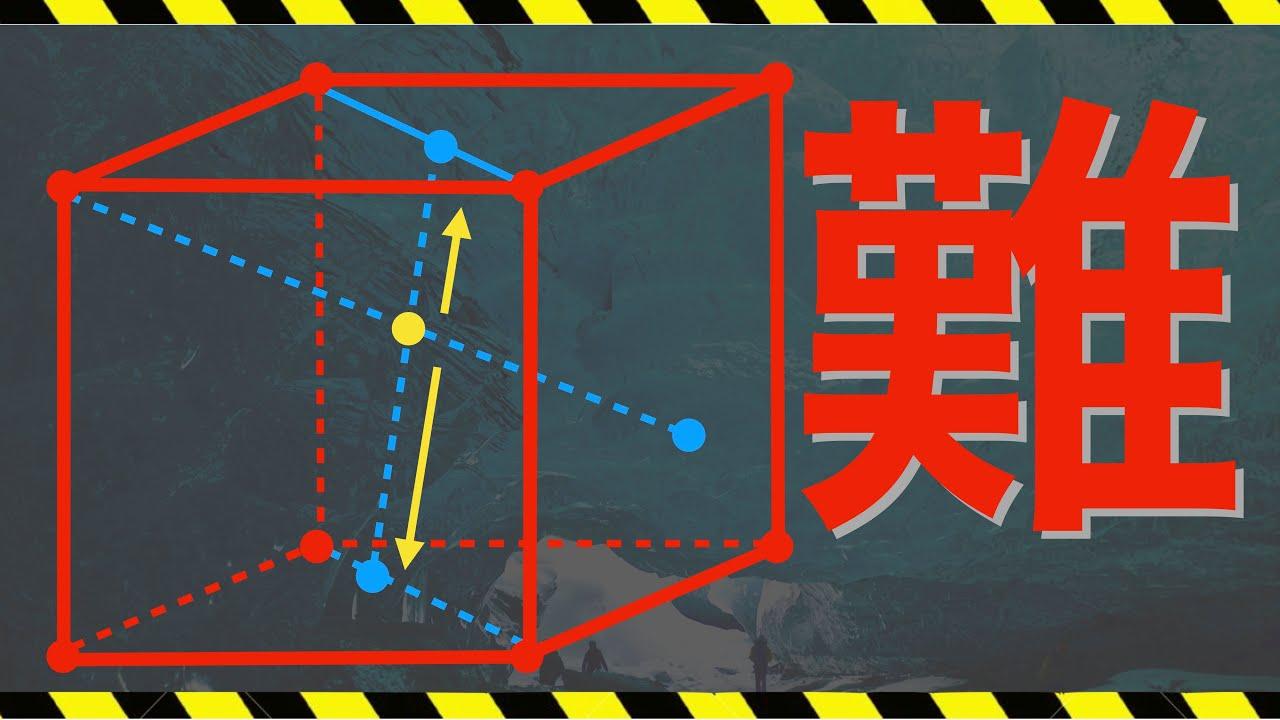 図形問題【空間上の直線】算数難問|どう解く?