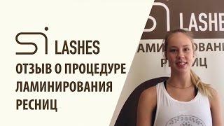 06.10.16: Отзыв о процедуре ламинирования ресниц Si Lashes(Si Lashes ламинирование ресниц – это процедура нового поколения, которая подарит длину и изгиб Вашим ресницам,..., 2016-10-06T14:18:30.000Z)