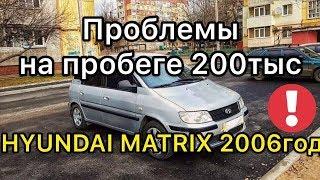 Обзор Hyundai Matrix 2006 года - что ждет тебя после покупки