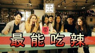 哪國人最能吃辣? ft. (18禁日本咖哩)The World Tries Japan 18 禁Curry