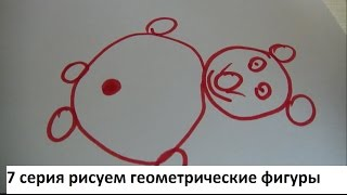 7 серия Катя рисует геометрические фигуры//Kate draws geometric shapes