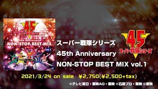 アルバム『スーパー戦隊シリーズ 45th Anniversary NON-STOP BEST MIX vol.1』ダイジェスト試聴