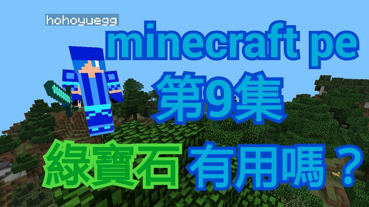 [minecraft pe]巨人的自然生成地圖生存 第9集 綠寶石有用嗎? - YouTube