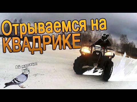 Отрываемся на КВАДРИКЕ. Baltmotors BM Jumbo 700 MAX
