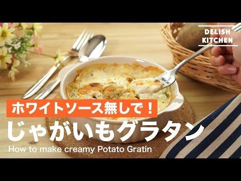 ホワイトソース無しでじゃがいもグラタンの作り方   How to make Creamy Potato Gratin