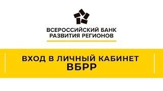 Вход в личный кабинет ВБРР (vbrr.ru) онлайн на официальном сайте компании