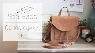 Обзор дизайнерской сумки Lita