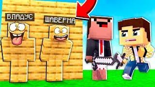 ПРЯТКИ! ДВА НУБА ПРОТИВ ДВУХ ПРО В МАЙНКРАФТ! НУБ против ПРО в Майнкрафт Minecraft МАЙНКРАФТ БАТЛ
