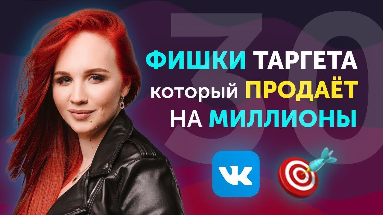 30 фишек мощного таргета ВКонтакте 2021  Таргетированная Реклама ВК для бизнеса