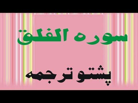 Quran With Pashto Translation Pdf