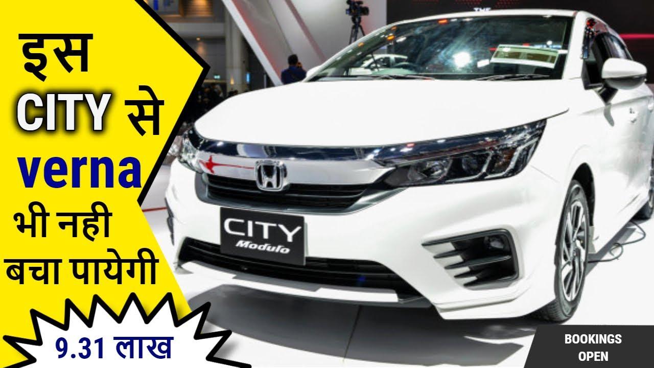 HONDA CITY 2020 FACELIFT India : 2020 HONDA CITY : Latest Features , Interior , Exterior , Sunroof