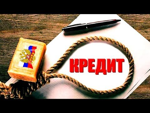 Кредиты в России: брать или нет?