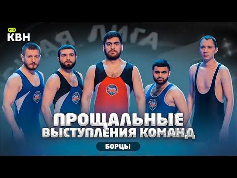 Команда: КВН (полная версия) Номер: КВН Высшая лига 2020 Фестиваль в Сочи Эфир: КВН Высшая лига 2020 Фестиваль в Сочи
