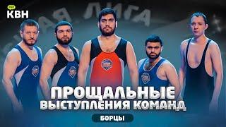 КИВИН 2020 Прощальные выступления команд КВН Борцы Дорохов и Азамат Выпуск 2 PRO КВН