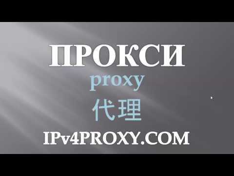 Proxy. Что такое ПРОКСИ? Прокси и соц сети. Как настроить и где купить
