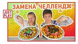ЗАМЕНА ЧЕЛЛЕНДЖ // SWITCH UP PIZZA CHALLENGE // Just Play