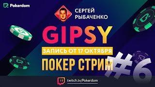 Gipsy на Pokerdom #6 покер замазка и отмазка в китайский