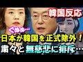 【韓国の反応】日本政府、韓国をホワイト国から正式除外!食品と木材を除く、ほぼ全ての品目で個別審査可能に