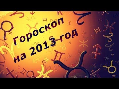 гороскоп на 2013 близнецы и водолей