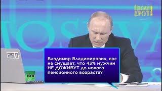 Путин о смерти и патриотизме