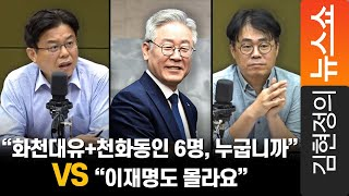 """화천대유+천화동인 6명, 누굽니까"""" vs """"이재명도 몰라요"""" : 네이트 뉴스"""