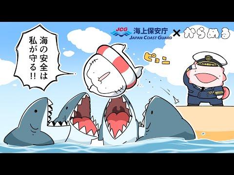 海の事件事故は118番【海上保安庁×からめる】