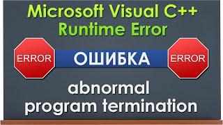 Ошибка abnormal program termination