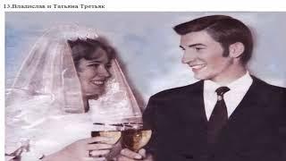 Свадебные фотографии знаменитостей из прошлого