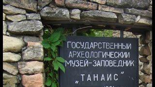 видео Танаис (музей-заповедник)