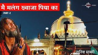 Garib Nawaz Best Qawwali   Main Malang Khwaja Piya Ka   Singer : Danish Sabri   Palsud Qawwali - 2