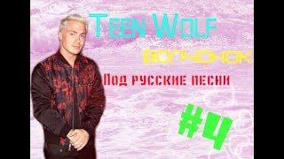 Teen Wolf    Волчонок   Под русские песни #4