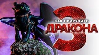 Как приручить дракона 3 [Обзор] / [Официальный русский трейлер]