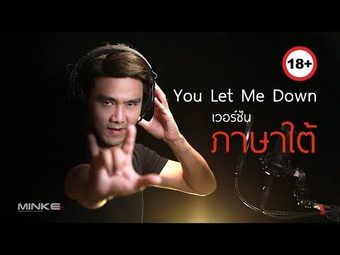 You Let Me Down(คึดนำ) - ฐา ขนิษ ft. ท้าวคำสิงห์ [MINKEr Cover] ภาษาใต้