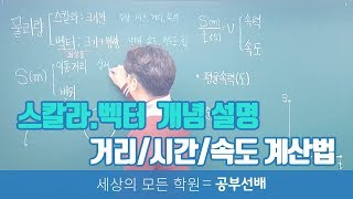 공부선배 강북구 미아동 강북 사토즈과학학원